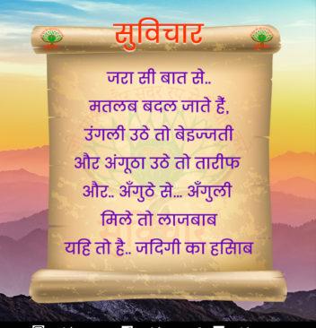 Best 7 Hindi Suvichars