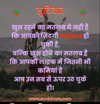 Hindi Suvichars Anmol Vachan