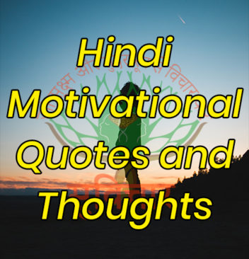 Hindi Motivational Quotes and Thoughts 2020