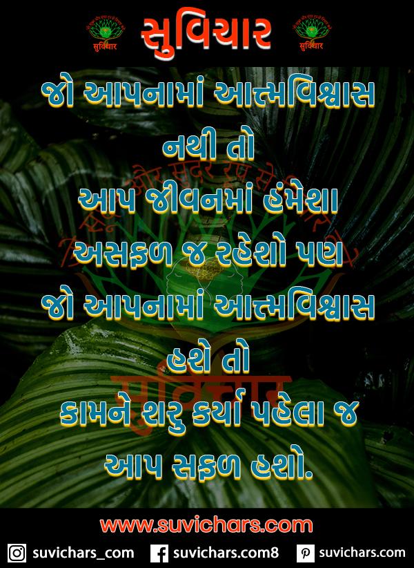 gujarati_suvichars