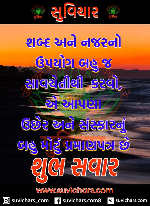 Gujarati Morning Suvichar